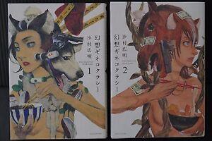 book JAPAN Hiroaki Samura Halcyon Lunch manga 1~2 Complete Set