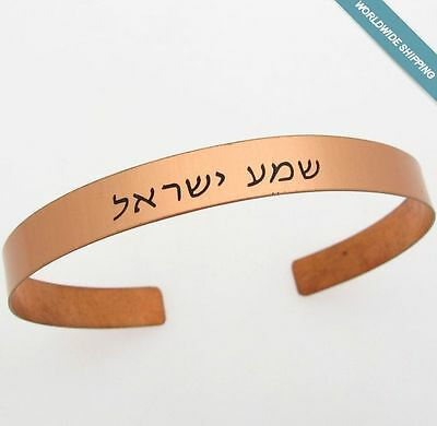 Shema Israel Bracelet / Personalized Jewish Cuff / Unisex Bangle Judaica Hebrew