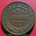 RUSSIA 1875 2 KOPEKS 24mm 6.6gr COPPER ALEXANDER II RUSSIAN COLLECTABLE COIN