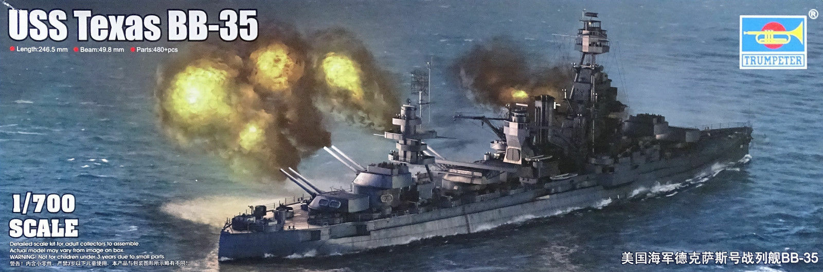Trumpeter Uss u. S. S. Texas Bb-35 Kit 1 700 Model Set Item 06712 Battle Ship