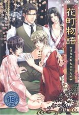 PC Windows Game Hanamachi Monogatari Japan YAOI BL Boys Love Eroge Rare F/S MINT