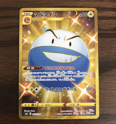 Gold Rare Pokemon Card Japanese Shiny Electrode UR 092//070 s6K NM JAPAN