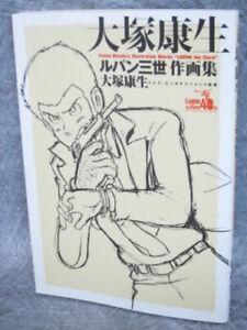 LUPIN-THE-3RD-Sakugashu-w-Poster-Illustration-Y-OTSUKA-Art-Comic-Book