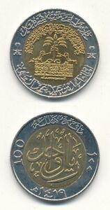 Saudi-Arabia-Arabia-100-Halala-1419-1999-UNC-Commemoration-issue-100-years-SA