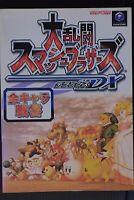 JAPAN Super Smash Bros. DX Zen Character Sensho (Guide Book)