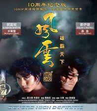 "Aaron Kwok ""The Storm Riders"" Ekin Cheng HK 1998 Martial Arts Region A Blu-Ray"