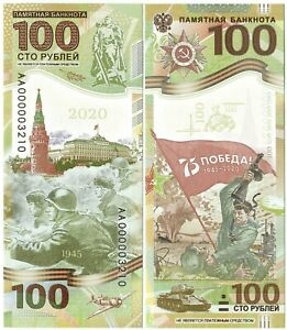 Russia 100 rubles 2020 75 Years of Victory in the Great Patriot War UNC
