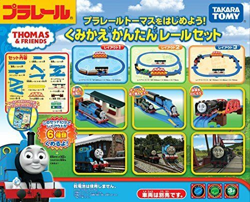 Let's Begin  Plarail Thomas Easy Recombinant Rail Set