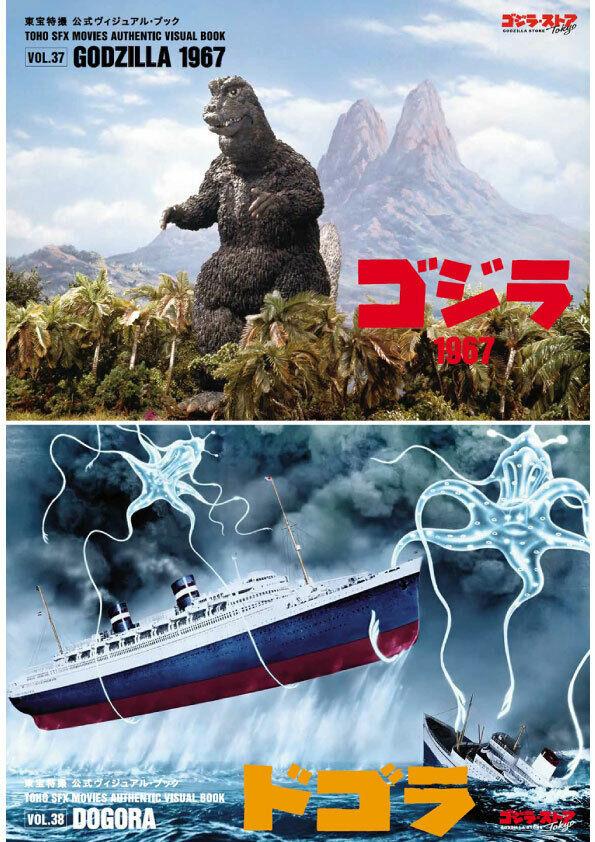 TOHO SFX películas auténtico VISUAL BOOK vol.37 y 38 Set Godzilla 1967 & Dogora