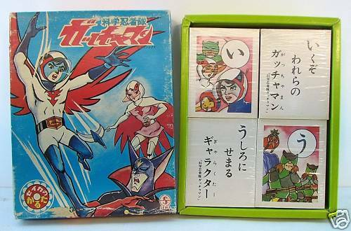 JAPANESE SCIENCE NINJA TEAM GATCHMAN GATCHMAN GATCHMAN I CARD GAME MIB b52d13