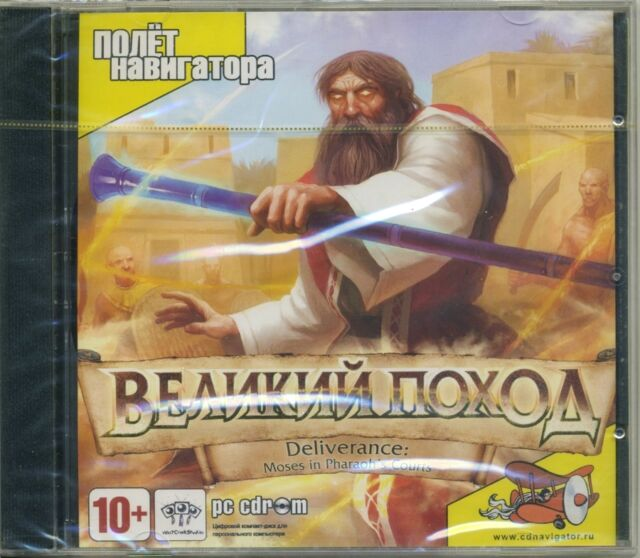 Великий поход | Deliverance: Moses in the Pharaoh's Courts | PC CD RUSSIAN