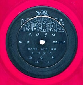 SCARCE-Red-Vinyl-CHINESE-10-inch-LP-Traditional-Chinese-Instruments-Vocals
