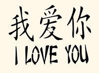 Stencil I Love You Chinese Asian Symbols Stencils