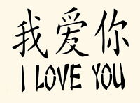 Stencil I Love You Chinese Asian Symbols Stencils