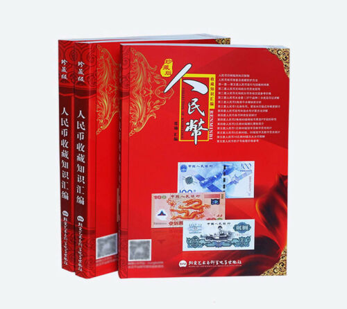 2018 Genuine New China Paper Money Banknote Illustrated Catalog reference book