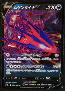 Japanese Pokemon Card Eternatus V 064 100 Rr S3 Infinity Zone Nm M Ebay