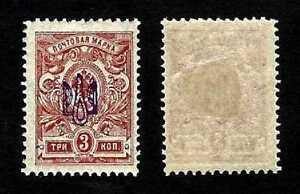 Ukraine-1918-Poltava-Type-1-Trident-surimpression-sur-la-Russie-3k-Comme-neuf-Charniere