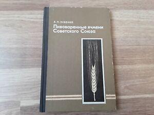 Malting barley of the Soviet Union USSR SOVIET BOOK 1971