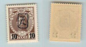 Armenia 🇦🇲 1919  10k  on  7k  mint  Romanov  handstamped  - a  black . f7098