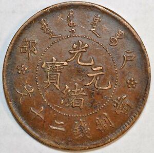1903-CHINA-Empire-20-CASH-Y-5-1903