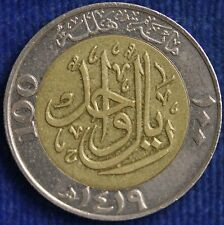 Arabia Saudita Saudi Arabia 100 Halala 1 Ryal 1998 Bimetallico #1791