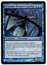 ***1x FOIL Russian Quicksilver Gargantuan*** MTG Scars of Mirrodin -Kid Icarus-