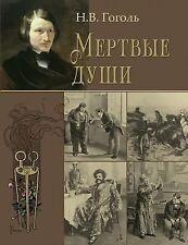 Mertvye Dushi by Nikolai Gogol (2012, Paperback)