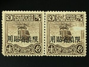 China-1913-stamp-London-Junk-1-2-Cent-Half-Cent-Brown-Inverted-Yunnan