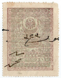 I-B-Turkey-Revenue-Ottoman-Hejaz-Railway-5pi-underprint