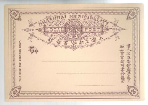 Mint Shanghai China Local Postal Stationery Postcard two cent