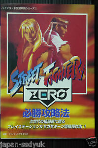Street-Fighter-ZERO-Hissho-Koutyakuhou-capcom-artbook-O