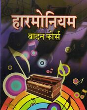 HARMONIUM VADAN COURSE, LEARN TO PLAY HARMONIUM, BOOK IN HINDI, TUTORIAL, BOOK