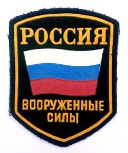 Russia-Armed-Forces-Russian-Army-Military-Sew-On-Sleeve-Patch-Badge-Insignia