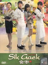 Gourmet / Sik Gaek - Korean Drama (6 DVD Digipak) Good English Subtitle Region 0