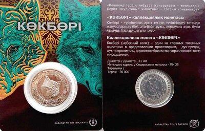 Cu-Ni 100 Tenge Blue Wolf KOKBORI 2018 BU blister KAZAKHSTAN