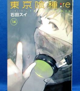 Tokyo Ghoul : re Vol 14 /Japanese Manga Book Comic Japan New