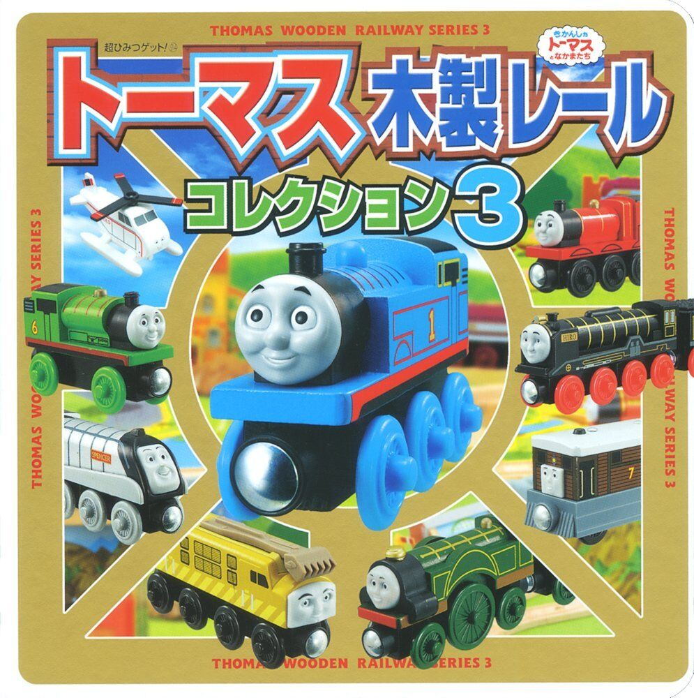 Thomas Wooden Rail Collection Book