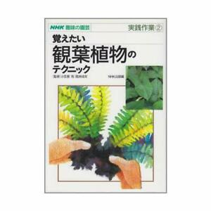 Bonsai-Book-Techniques-of-foliage-plants-you-want-to-remember-gardening-practic