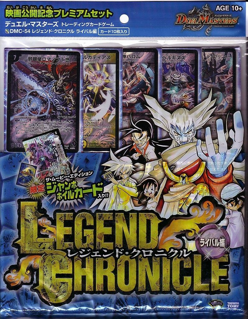 Duel Masters Card Game Legend Chronicle Rival DMC-54