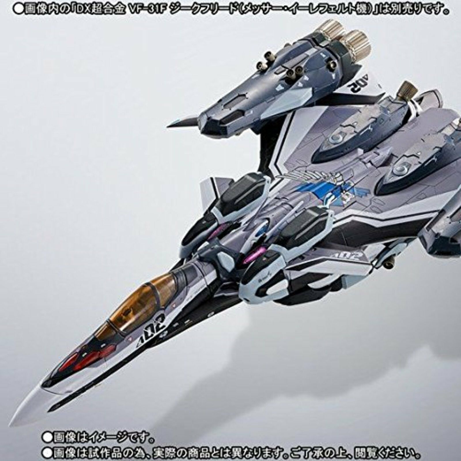 DX Chogokin MACROSS VF-31F SIEGFRIED SUPER PARTS SET For MESSER IHLEFELD F/S NEW