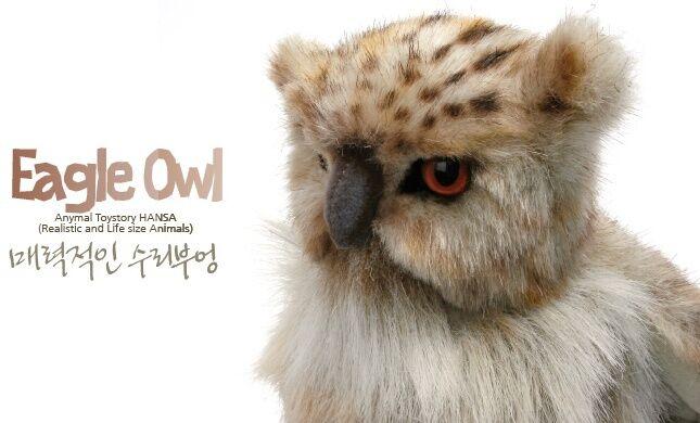 Miss oh Stuffed Plush Soft Toy  Eagle Owl 2513cm Stofftier realistic 5548