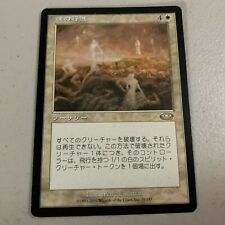 March of Souls FOIL Planeshift NM White Rare MAGIC THE GATHERING CARD ABUGames