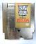 miniature 1 - The Legend of Zelda ORIGINAL NINTENDO NES GAME Gold Cartridge NEW SAVE BATTERY!