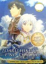 Toaru Hikuushi e no Tsuioku The Movie DVD BOX SET NTSC All Region Excellent Eng