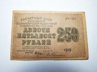 Revolution Russland 250 Rubel 1919 Rotgardisten Proletarier aller Länder Sprache