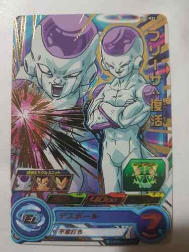 Carte DBZ Super Dragon Ball Heroes Universe Mission Part 2 #UM2-022 Rare BANDAI