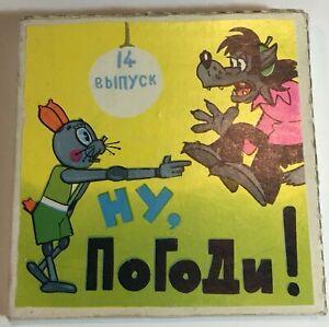 VINTAGE-8-mm-FILM-silent-home-movie-Russian-cartoon-1970-039-s-Nu-pogodi-14-New