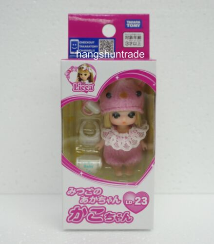 Takara Tomy LD-23 Triplets Babies in Licca Family Kako Doll