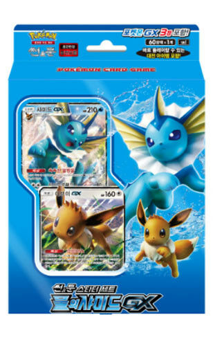 Pokemon cards Sun & Moon Evey GX battle Vaporeon GX Starter Set / Korean Ver