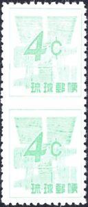 RYUKYU-JAPAN-1958-Currency-Vertical-Imperf-Pair-48b-Mint